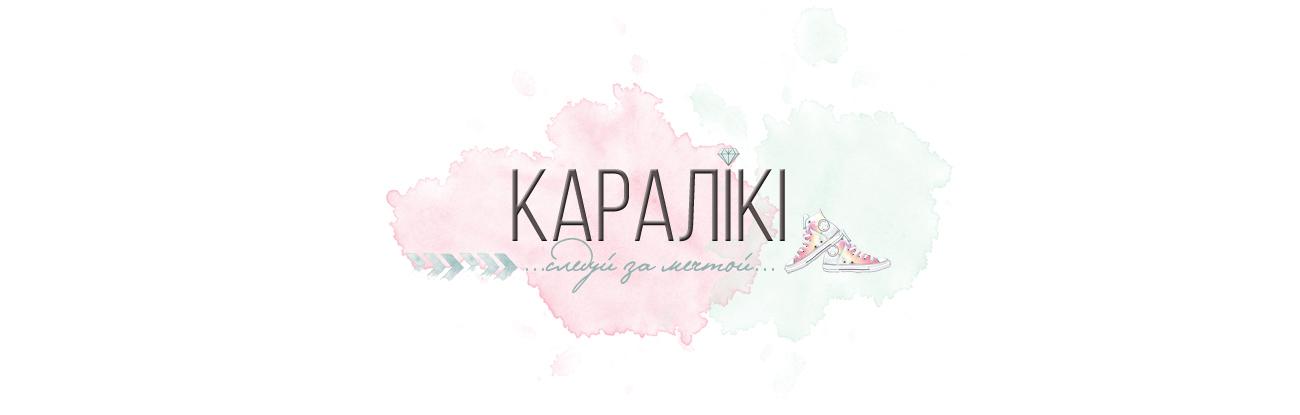 Каралiкi