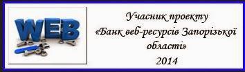 """Учасник проекту """"Банк веб-ресурсів Запорізької області"""""""