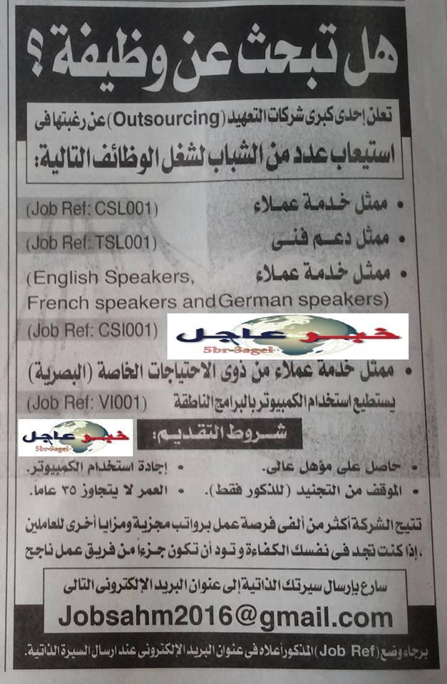 وظائف شركات التعهيد المنشورة بالاهرام الجمعة