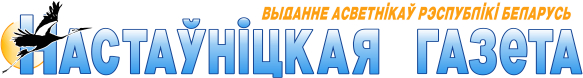 Настаўніцкая газета