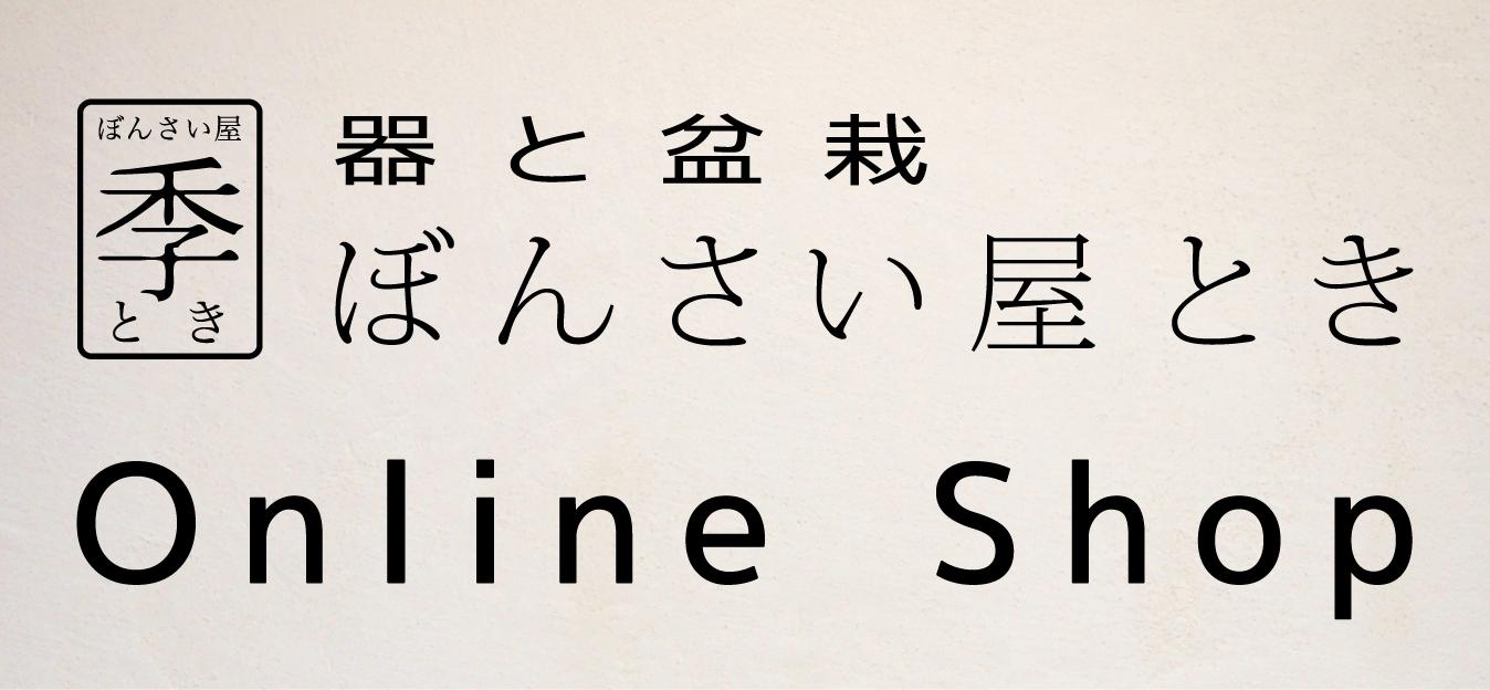 online shop オープン!