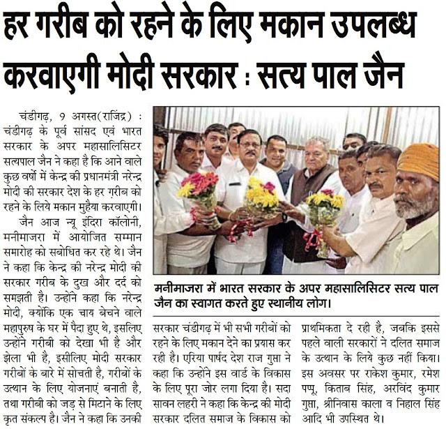 मनीमाजरा में भारत सरकार के अपर महासालिसिटर सत्य पाल जैन का स्वागत करते हुए स्थानीय लोग