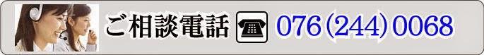 ご相談電話 076-244-0068