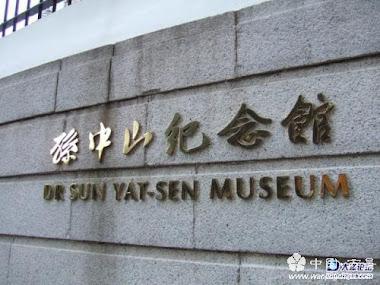 022) 孙中山 纪念馆  Dr.Sun Yat-sen