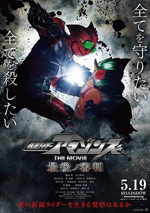 Kamen Rider Amazons - O Ultimo Julgamento Legendado Filmes Torrent Download capa