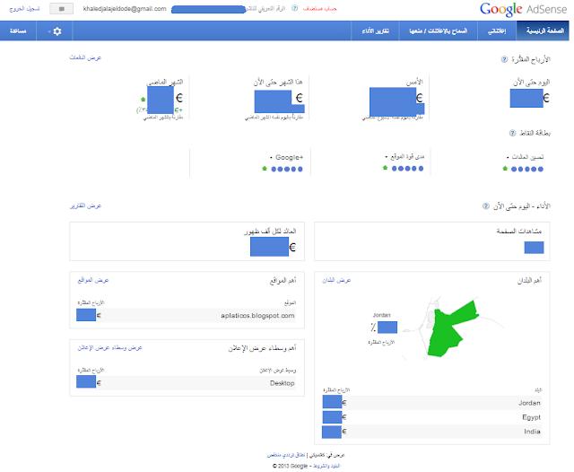 جوجل تطلق واجهة جديدة لأدسنس