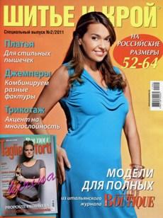 Шитье и крой Спецвыпуск № 2 2011