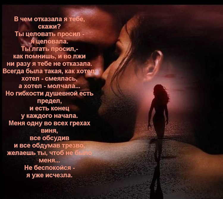 будь со мной стихи: