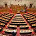 Γιατί κλείνουν άρον άρον τη Βουλή!