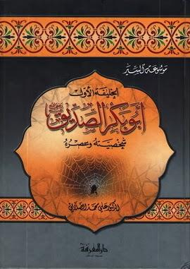 الخليفة الأول أبو بكر الصديق شخصيته وعصره - علي الصلابي pdf