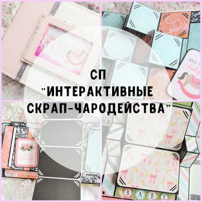 """Избушка Бабы-Яги: СП """"Интерактивные Скрап-Чароднйства"""""""