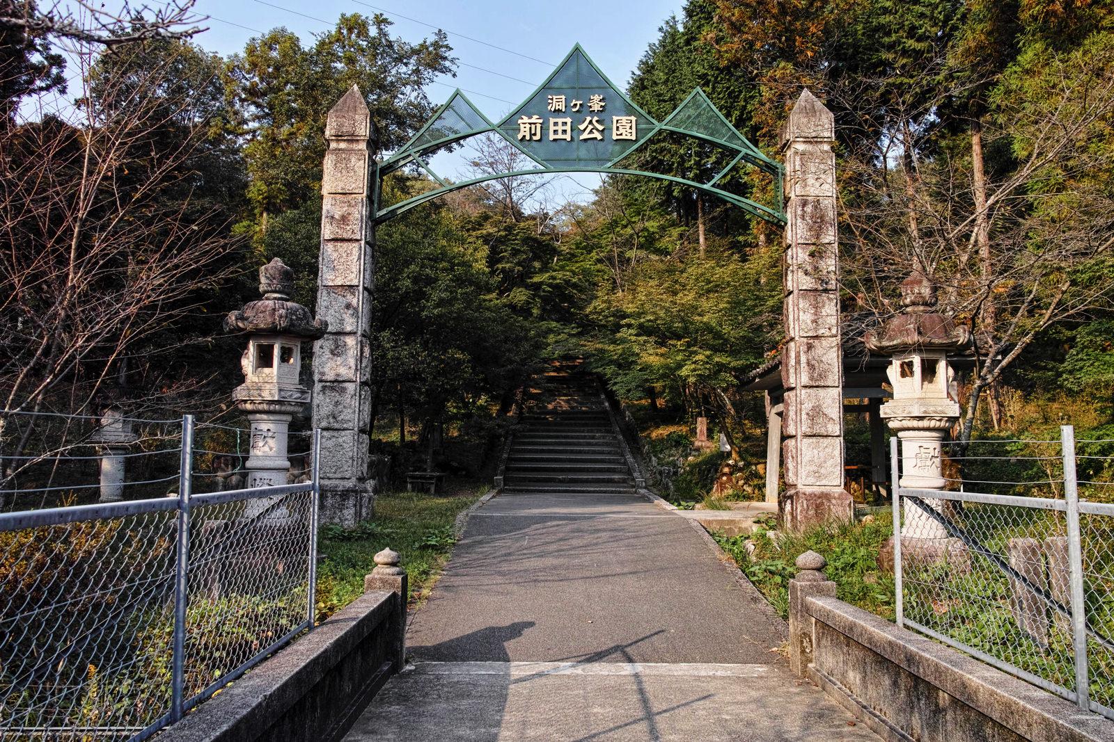 前田公園入口