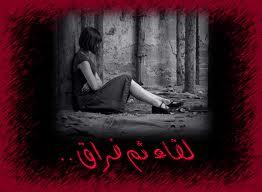 لقاء ثم فراق 2013