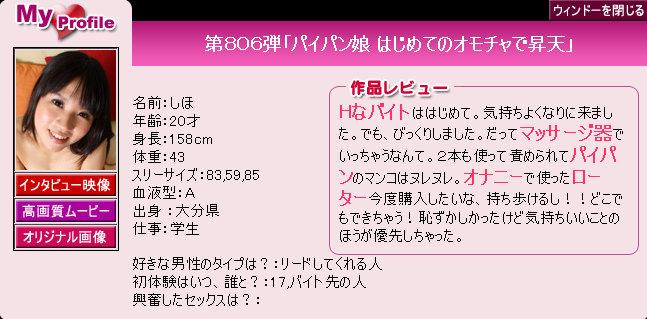 Pacific Girls No.806 Shiho 06270