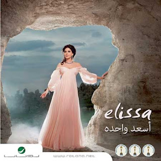 Elissa - As'ad Wahda (اسعد واحدة)