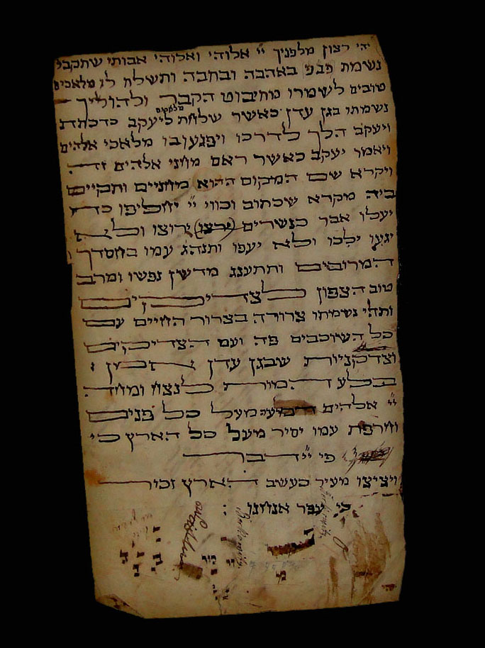 Ancient Manuscript Review 176 : Antique Hebrew Jewish Handwritten Letter / Note 18th Century
