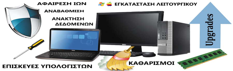 Computer Service Co. 2109842253 - 6982918929