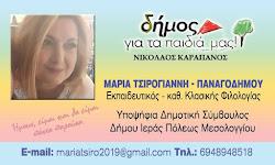 Μαρία Τσιρογιάννη - Παναγοδήμου