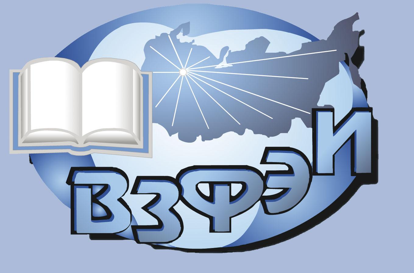 Всероссийский заочный финансово-экономический институт (взфэи) (на английском языке