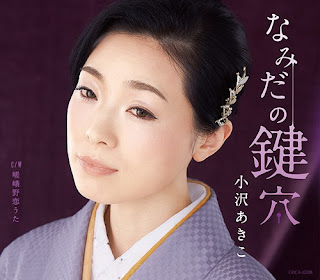 Ozawa Akiko
