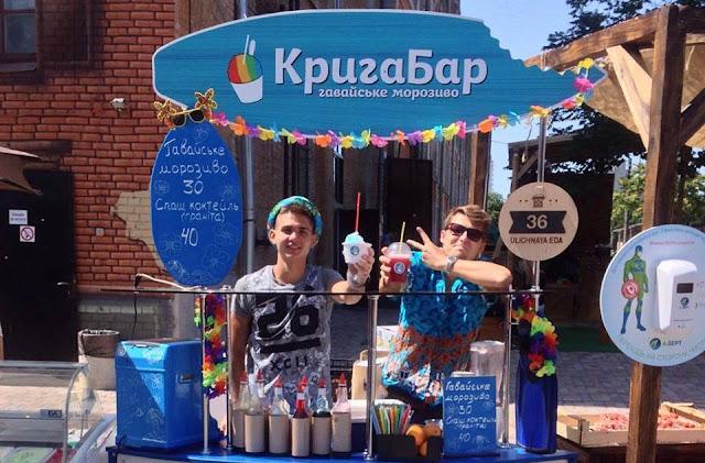 гавайское мороженое Киев