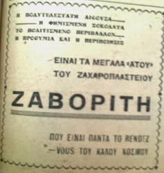 ΑΘΙΗΝΑ/ΖΑΧΑΡΟΠΛΑΣΤΕΙΑ