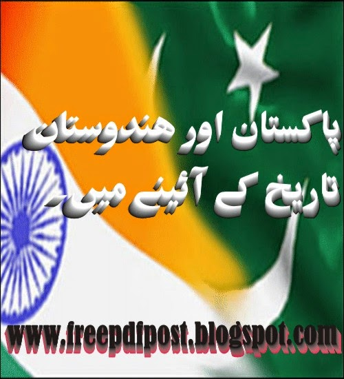 http://www.mediafire.com/view/4j1z0bfid1fzs4b/Short_History_Pak_India.pdf