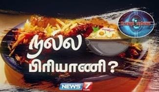 Ulavupaarvai | News 7 Tamil Ulavupaarvai | News நல்ல பிரியாணி? | Biryani | உளவுப் பார்வை7 Tamil