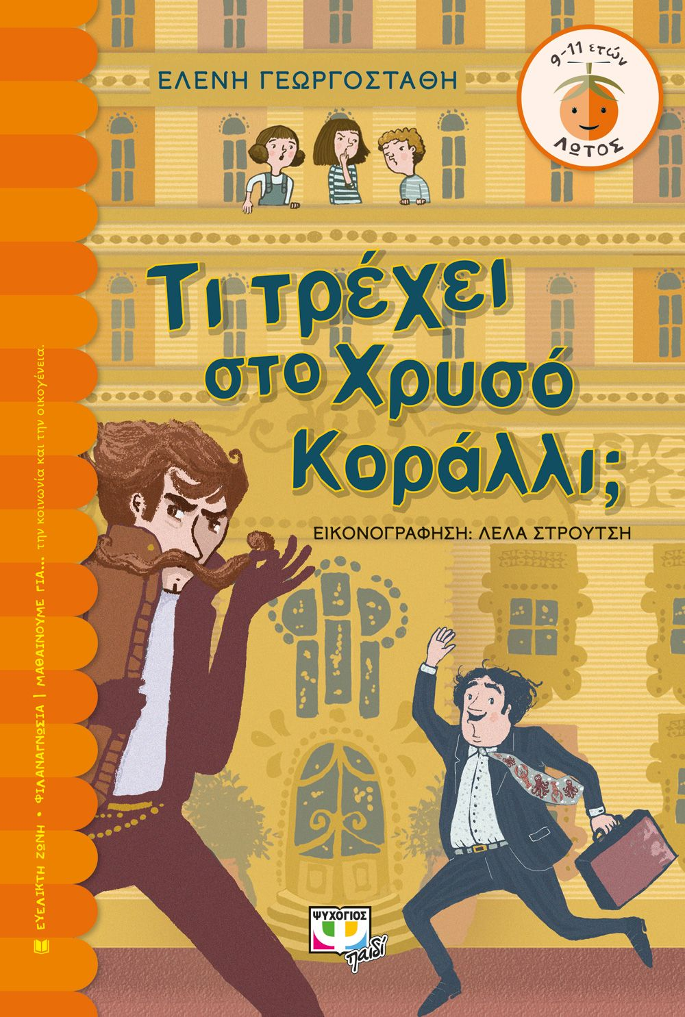 Το έκτο βιβλίο μου