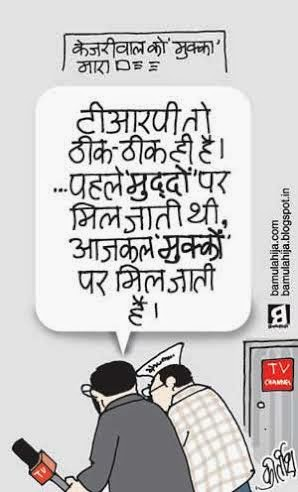 arvind kejriwal cartoon, Media cartoon, news channel cartoon, aam aadmi party cartoon, AAP party cartoon, cartoons on politics, indian political cartoon