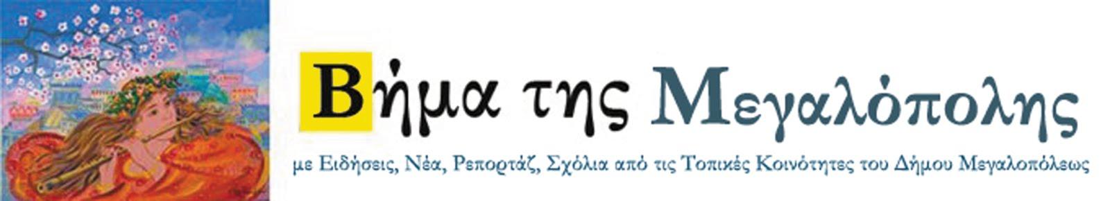 """Σελίδες της εφημερίδας """"Αρκαδικό Βήμα * για τις δραστηριότητες των Μεγαλοπολιτών"""