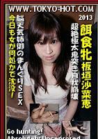 Tokyo Hot k0843 餌食牝板垣沙菜恵 Sanae Itagaki