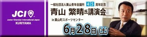 http://www.kuriyama-jc.jp/%E9%9D%92%E5%B1%B1%E7%B9%81%E6%99%B4%E6%B0%8F%E8%AC%9B%E6%BC%94%E4%BC%9A/