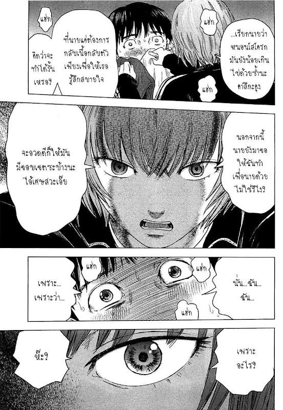 อ่านการ์ตูน Aku no Hana 12 ภาพที่ 11