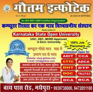 Promotion (Gautam Infotech)