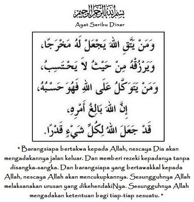 Ayat Seribu Dinar