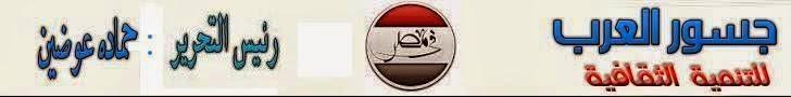 تابع جريدة - جسور العرب - على «فيس بوك»