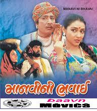Manvi Ni Bhavai - Watch online Full Movie in DVD Print Quality