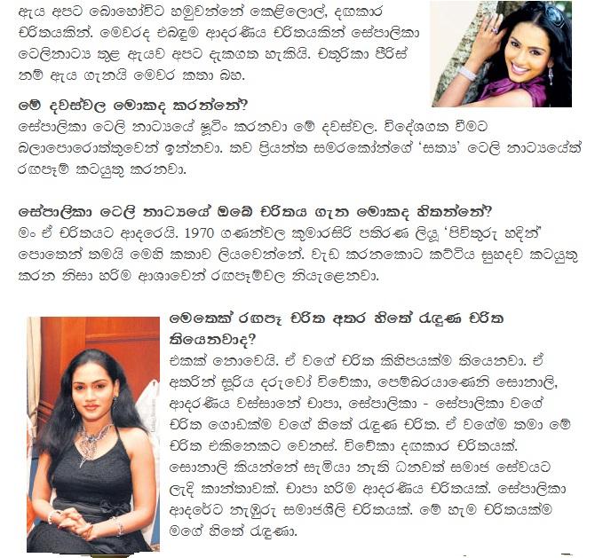 ... talk about gossip news : Gossip Lanka News And Sri Lanka Hot News