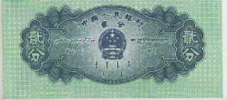 Ancient Money, Foreign Affairs, Money, Ancient, Collection, Worldwide, Coin, Currency, Auction, Paper, Collections, Sales, Price,2 China