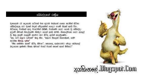 Kellange Wal Katha Sinhala SriLanka Video Free Watch