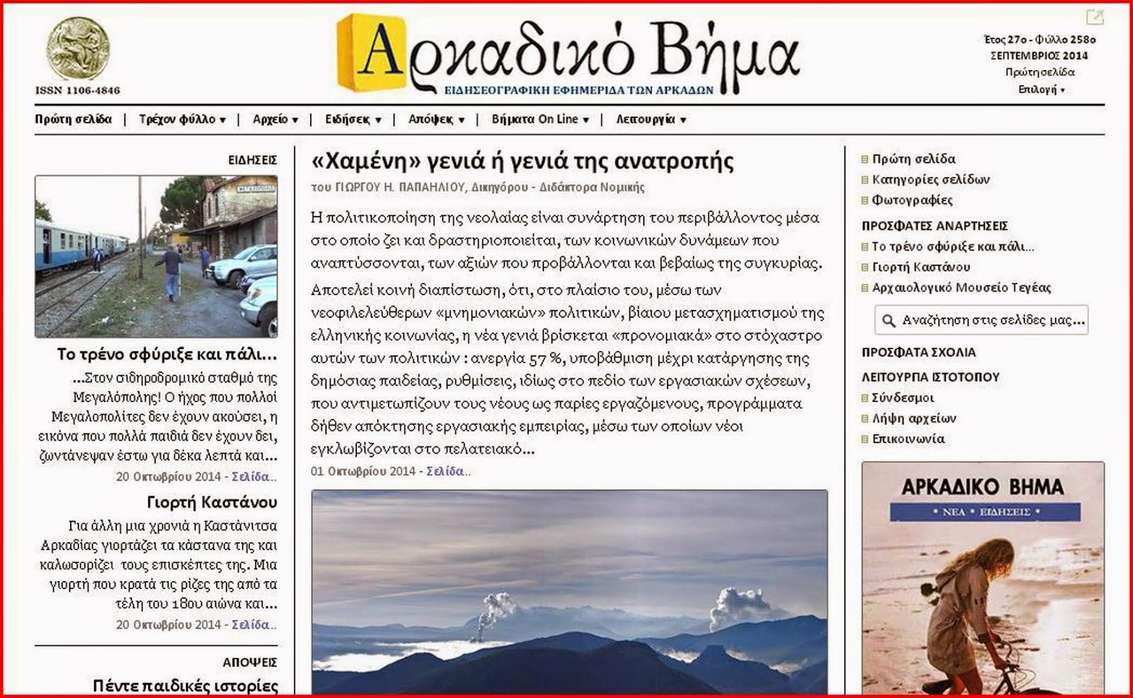 """Δείτε την νέα Ιστοσελίδα της εφημερίδας """"Αρκαδικό Βήμα"""""""