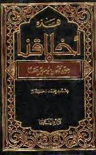 كتاب هذه أخلاقنا حين نكون مؤمنين حقا - محمود محمد الخزندار