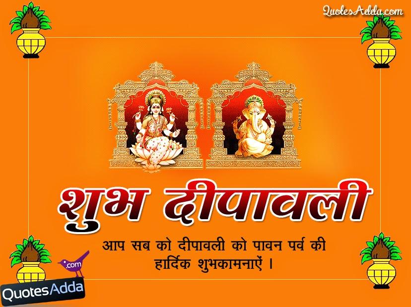 Happy diwali greetings in hindi intellego subh deepavali hindi nice images nice hindi quotations online happy diwali greetings in hindi m4hsunfo