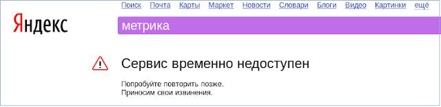 Яндекс Метрика Сервис временно не доступен