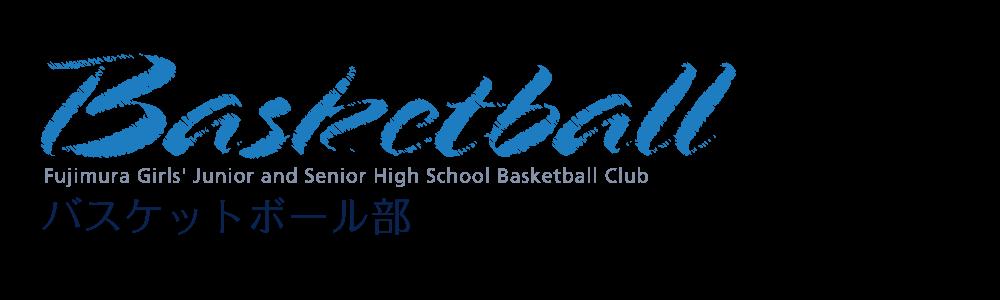 バスケ部のブログ
