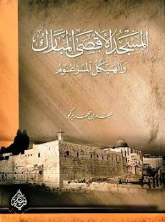 كتاب المسجد الأقصى المبارك والهيكل المزعوم - عبد بن محمد بركو