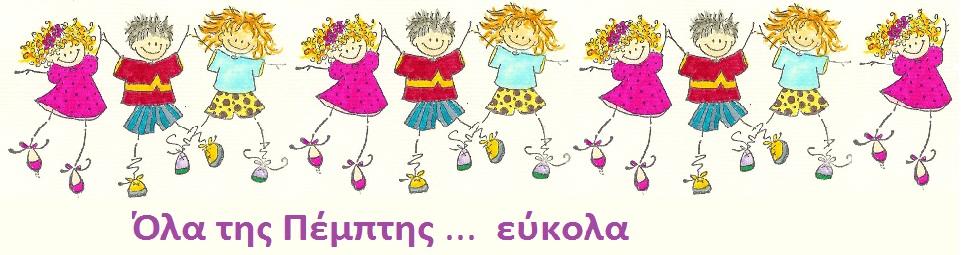 Όλα της Πέμπτης .... εύκολα  (2)  (από την Ε΄ τάξη  του 13ου Δημ. Σχ. Νίκαιας)