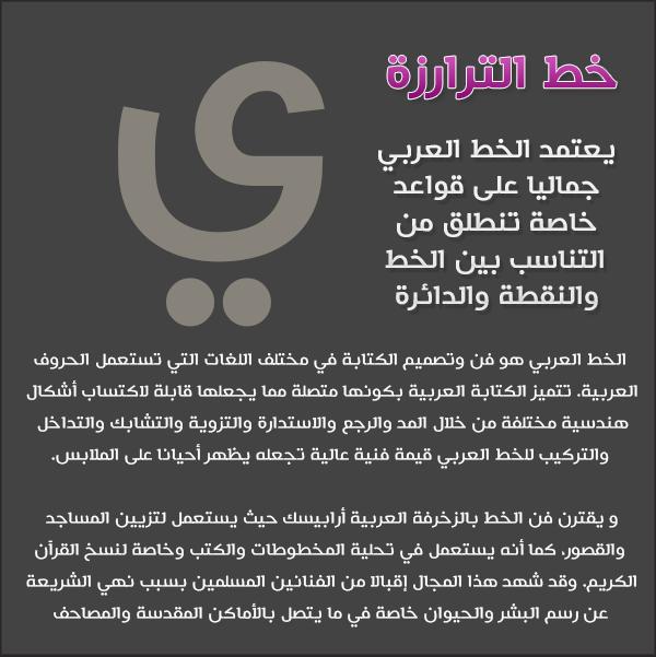 خط الترارزة العربي | خط بـ ثلاث اوزان 2015