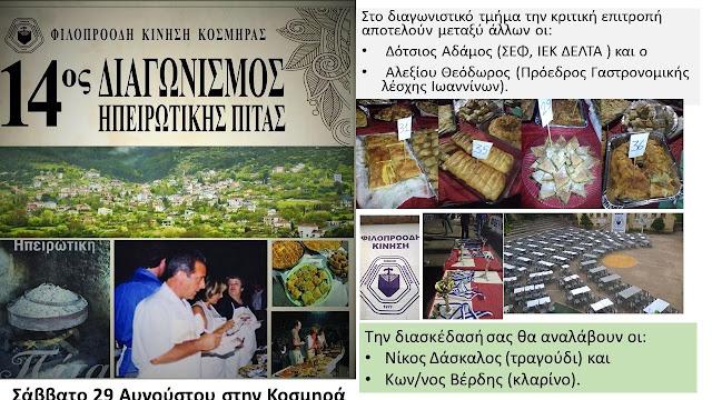 Αύριο ο 14ος Διαγωνισμός Ηπειρώτικης πίτας στην Κοσμηρά